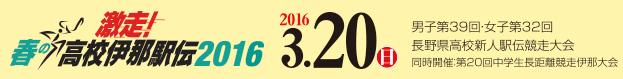2016haruko_logo02